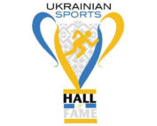 cover Ukrainian Sports Museum and Hall of Fame